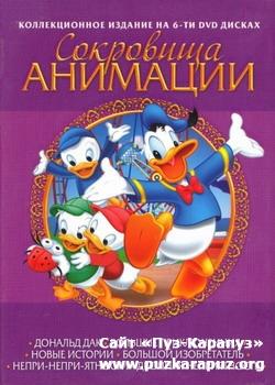 Сокровища анимации: Дональд Дак (6 дисков из 6) / Treasures of animation: Donald Duck  (1929-1949) DVDRip
