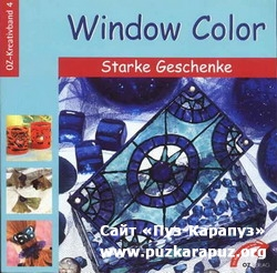 Window Color Starke Geschenke