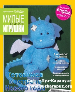 Pretty Toys Милые игрушки № 3 2011