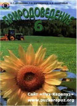 Учебник природоведение 6 класс