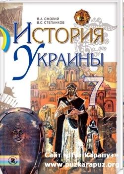 Скачать Учебник Истории За 8 Класс