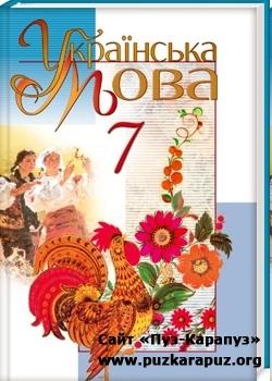 Українська мова 7 клас м пентилюк