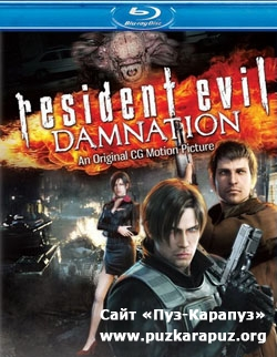 ������� ���: ��������� / Resident Evil: Damnation / Biohazard: Damnation / 2012 / HDRip