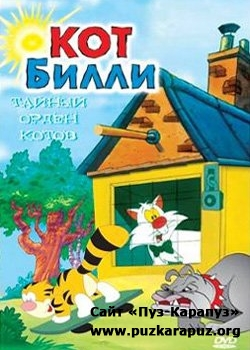 Кот Билли (1 и 2 серия) / Billy the Cat (1994) DVDRip