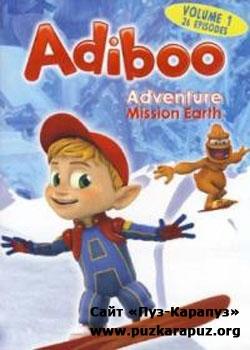 Приключения Адибу: Миссия на планете Земля (46 серий из 52) / Adiboo adventure: Mission Earth (2008) SATRip