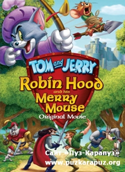 Том и Джерри: Робин Гуд и мышь-весельчак / Tom And Jerry: Robin Hood And His Merry Mouse (2012)  DVDRip