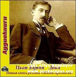 Иван Бунин - Лика (Аудиокнига)