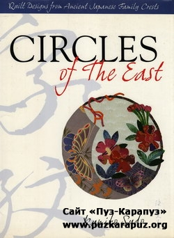 Circles of The East : Quilt Designs from Ancient Japanese Family Crests