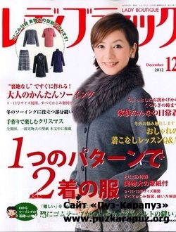 Lady Boutique № 12 (December 2012)