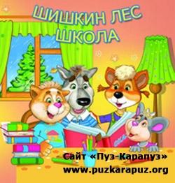 Шишкин Лес - Школа (2011-2012) TVRip