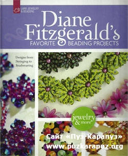 Diane Fitzgerald - Favorite Beading Projects: Designs from Stringing to Beadweaving