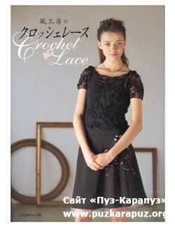 Kaze studio - Lets knit series. Crochet lace