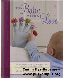 Deborah Schneebeli-Morrell - To Baby with Love - 35 gorgeous gifts to make for babies and toddlers