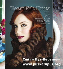 Tamara Mello - Heart Felt Knits: 25 Fresh and Modern Felting Projects
