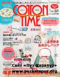 Cotton Time №1 2013