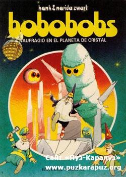 Бобы Боу-Боу / Bobobobs (1988) DVDRip