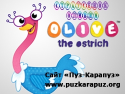���������� ������ / Olive the ostrich (2011) SATRip