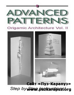 Advanced Patterns Origamic Architecture Vol.2