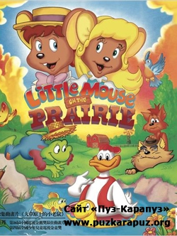 ����������� �������� ������� (�����: 1) / Little Mouse on the Prairie  (1996) TVRip