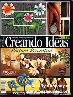 Creando ideas. Pintura decorativa №128 2011