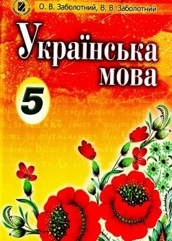 Назва українська мова підручник для 5