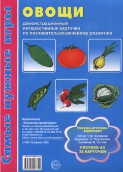 Название: Овощи: демонстрационные интерактивные карточки по развитию речи...