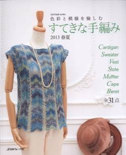 Let's Knit Series 2013