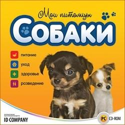 Мои питомцы: Собаки (мультимедийная энциклопедия)