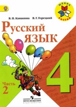 учебники русского языка 4 класс