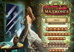 Секреты Маджонга / Mahjong Secrets / RU / Logic / 2013 / PC (Windows)