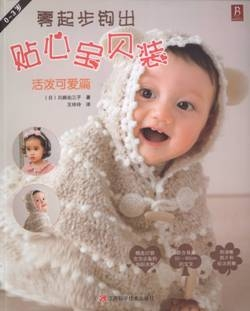Crochet Baby Wears Vol 5