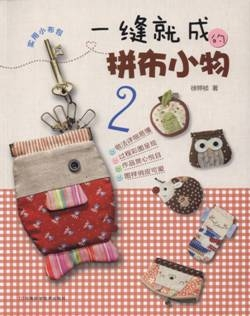 Easy Sewing Patchwork Vol 2 2012