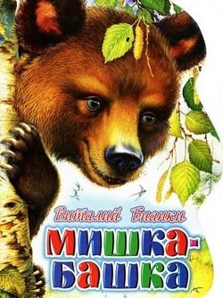 Виталий Бианки. Мишка-башка