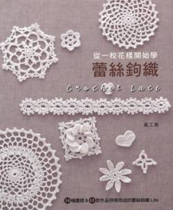 Crochet Lace Floral Applique 2011