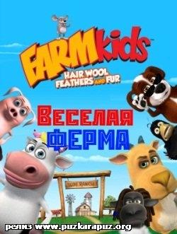 Веселая ферма / FARMkids (2007-2010) SATRip