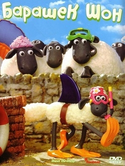 Баранчик Шон / Shaun the Sheep  (4 сезон/2014) SATRip + ОНЛАЙН