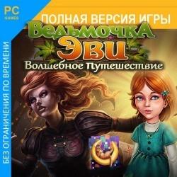 Ведьмочка Эви. Волшебное путешествие (2013/RUS)