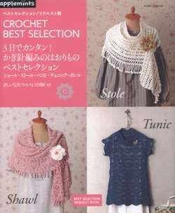 Asahi Original. Crochet Best Selection 2012