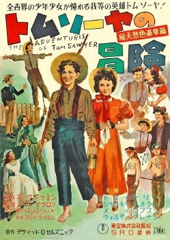 ����������� ���� ������ / The Adventures of Tom Sawyer (1938) DVDRip