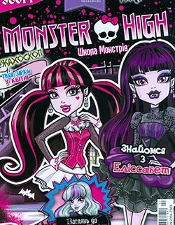 «Monster high. Школа монстрів»  №4, 2014