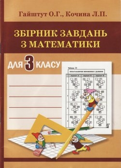 Збірник завдань з математики / Сборник задач по математике