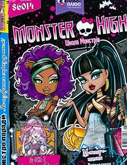 Monster high. Школа монстрів №6, 2014