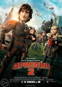 ��� ��������� ������� 2 / How to Train Your Dragon 2 (2014/CAMRip)