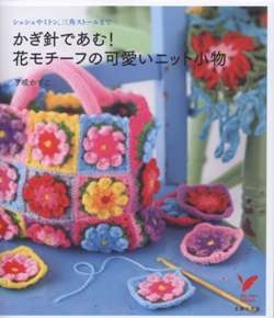 Pretty Color Crochet Goods 4 2012
