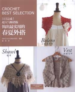 Crochet Best Selection Vol 3 2014