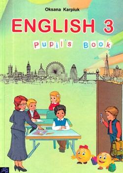 English 3. Pupil's book / Англійська мова. Підручник для 3 класу (О.Карп'юк, 2013)