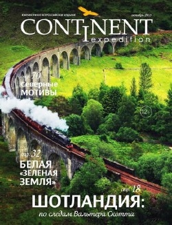 Continent Expedition №8 (октябрь 2013)