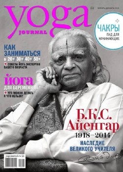 Yoga Journal №64 (ноябрь-декабрь 2014) Россия
