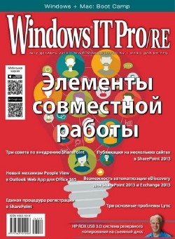 Windows IT Pro/RE №12 (декабрь 2014)