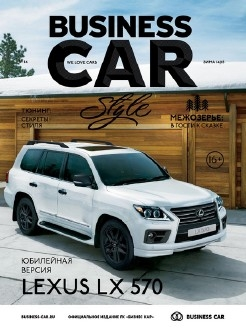 Business Car Style №14 (зима 2014-2015)